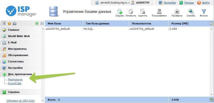 Как сделать бэкап базы данных mysql на ftp