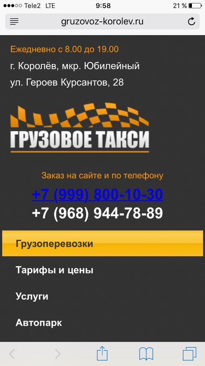 Как сделать ссылку на телефон на сайте новые сервера на майнкрафт 1.5.2