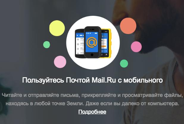 Почта на Mail
