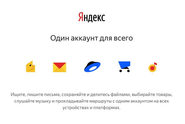 Почта на Яндексе