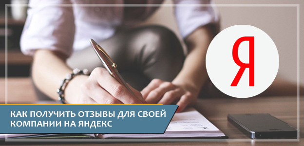 Как получить отзывы компании на Яндекс