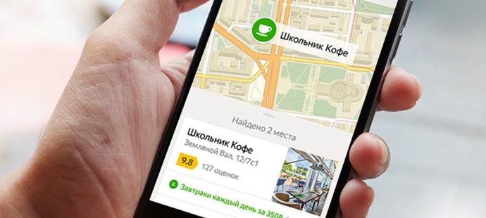 Кому нужна реклама на Яндекс Картах