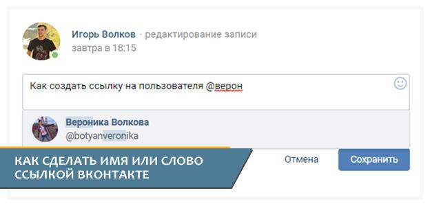 Как сделать ссылку ВКонтакте словом | Computer Blog | 300x624